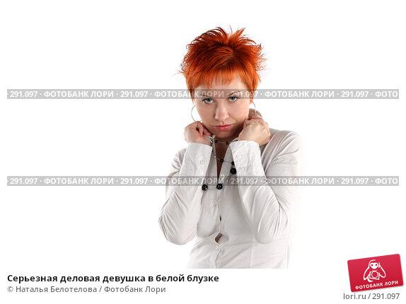 Серьезная деловая девушка в белой блузке, фото № 291097, снято 17 мая 2008 г. (c) Наталья Белотелова / Фотобанк Лори