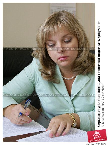 Серьезная деловая женщина готовится подписать документ, фото № 196029, снято 29 июля 2007 г. (c) Julia Nelson / Фотобанк Лори