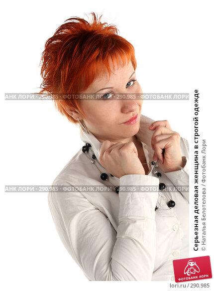 Серьезная деловая женщина в строгой одежде, фото № 290985, снято 17 мая 2008 г. (c) Наталья Белотелова / Фотобанк Лори