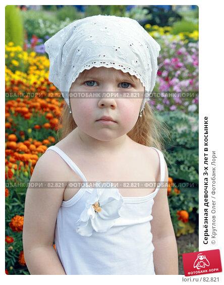 Купить «Серьёзная девочка 3-х лет в косынке», фото № 82821, снято 2 сентября 2007 г. (c) Круглов Олег / Фотобанк Лори