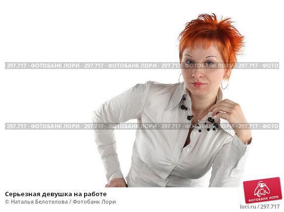 Купить «Серьезная девушка на работе», фото № 297717, снято 17 мая 2008 г. (c) Наталья Белотелова / Фотобанк Лори