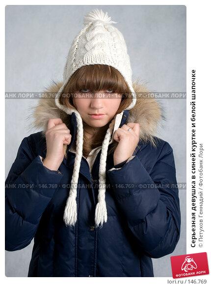 Серьезная девушка в синей куртке и белой шапочке, фото № 146769, снято 1 декабря 2007 г. (c) Петухов Геннадий / Фотобанк Лори