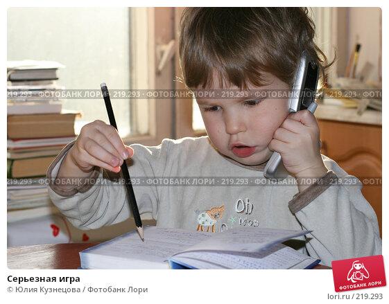 Серьезная игра, фото № 219293, снято 2 ноября 2007 г. (c) Юлия Кузнецова / Фотобанк Лори