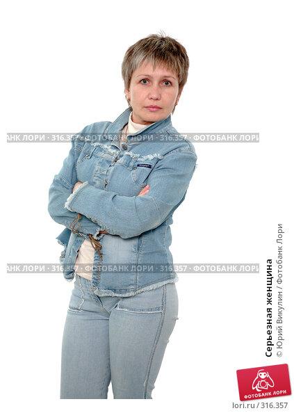 Серьезная женщина, фото № 316357, снято 31 мая 2008 г. (c) Юрий Викулин / Фотобанк Лори