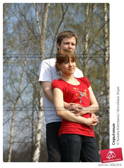 Серьёзные, эксклюзивное фото № 332513, снято 12 апреля 2008 г. (c) Natalia Nemtseva / Фотобанк Лори