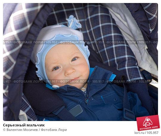 Серьезный мальчик, фото № 105957, снято 2 июня 2007 г. (c) Валентин Мосичев / Фотобанк Лори
