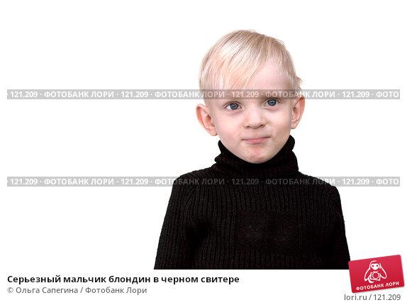 Купить «Серьезный мальчик блондин в черном свитере», фото № 121209, снято 13 ноября 2007 г. (c) Ольга Сапегина / Фотобанк Лори