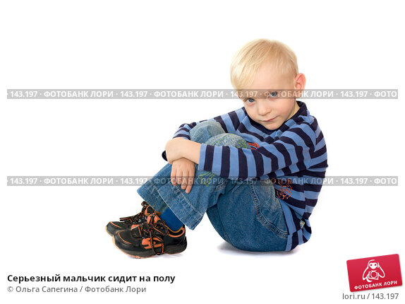 Серьезный мальчик сидит на полу, фото № 143197, снято 13 ноября 2007 г. (c) Ольга Сапегина / Фотобанк Лори