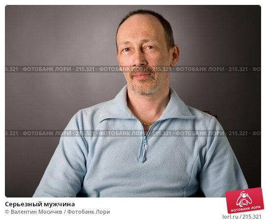 Серьезный мужчина, фото № 215321, снято 2 мая 2007 г. (c) Валентин Мосичев / Фотобанк Лори