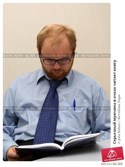 Серьезный мужчина в очках читает книгу, фото № 66369, снято 22 июля 2007 г. (c) Julia Nelson / Фотобанк Лори