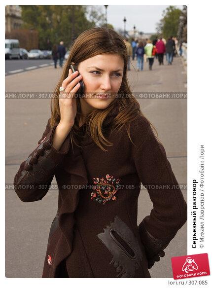 Серьезный разговор, фото № 307085, снято 13 октября 2007 г. (c) Михаил Лавренов / Фотобанк Лори