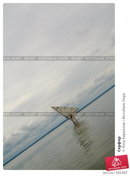 Купить «Серфер», фото № 103057, снято 24 апреля 2018 г. (c) Петр Кириллов / Фотобанк Лори