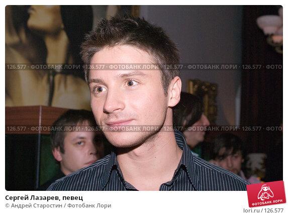 Сергей Лазарев, певец, фото № 126577, снято 24 ноября 2007 г. (c) Андрей Старостин / Фотобанк Лори