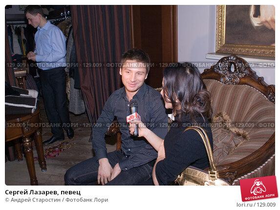 Сергей Лазарев, певец, фото № 129009, снято 24 ноября 2007 г. (c) Андрей Старостин / Фотобанк Лори
