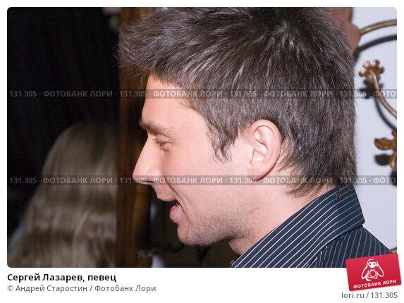 Купить «Сергей Лазарев, певец», фото № 131305, снято 24 ноября 2007 г. (c) Андрей Старостин / Фотобанк Лори