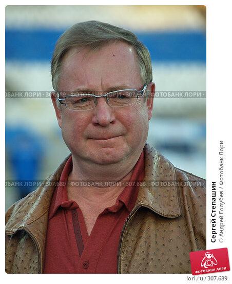 Сергей Степашин, фото № 307689, снято 30 сентября 2007 г. (c) Андрей Голубев / Фотобанк Лори