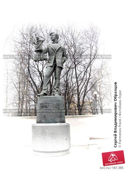 Сергей Владимирович Образцов, фото № 187385, снято 11 января 2008 г. (c) Parmenov Pavel / Фотобанк Лори