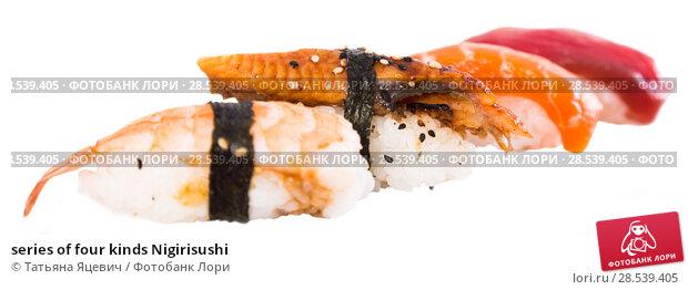 Купить «series of four kinds Nigirisushi», фото № 28539405, снято 25 октября 2016 г. (c) Татьяна Яцевич / Фотобанк Лори