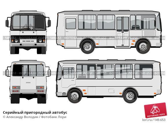 Серийный пригородный автобус, иллюстрация № 149653 (c) Александр Володин / Фотобанк Лори