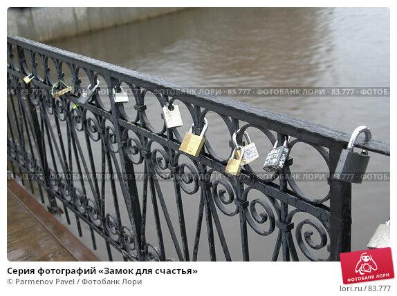 Серия фотографий «Замок для счастья», фото № 83777, снято 3 сентября 2007 г. (c) Parmenov Pavel / Фотобанк Лори