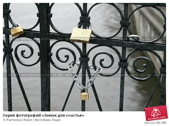 Серия фотографий «Замок для счастья», фото № 83785, снято 3 сентября 2007 г. (c) Parmenov Pavel / Фотобанк Лори
