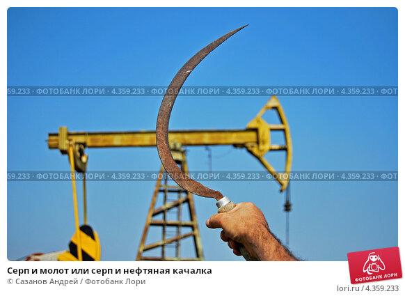 Серп и молот или серп и нефтяная качалка. Стоковое фото, фотограф Сазанов Андрей / Фотобанк Лори