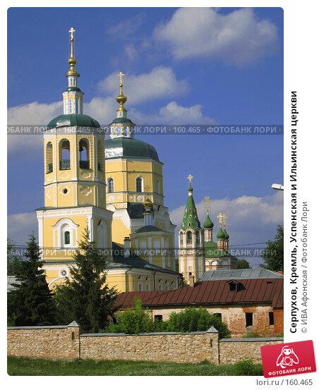 Серпухов, Кремль, Успенская и Ильинская церкви, фото № 160465, снято 28 июня 2006 г. (c) ИВА Афонская / Фотобанк Лори