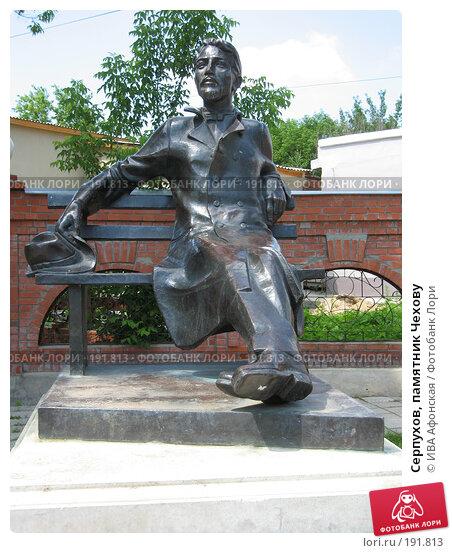 Купить «Серпухов, памятник Чехову», фото № 191813, снято 28 июня 2006 г. (c) ИВА Афонская / Фотобанк Лори