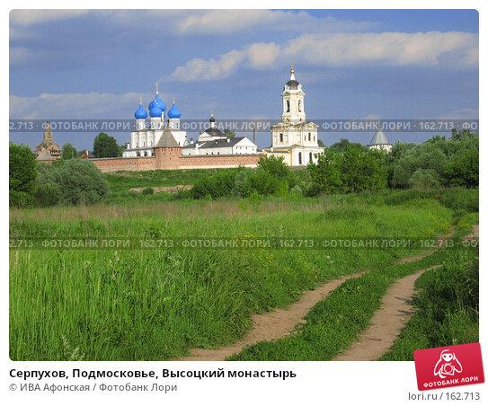 Серпухов, Подмосковье, Высоцкий монастырь, фото № 162713, снято 28 июня 2006 г. (c) ИВА Афонская / Фотобанк Лори