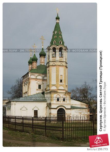 Серпухов. Церковь Святой Троицы (Троицкая), фото № 299773, снято 13 апреля 2008 г. (c) Артем Ефимов / Фотобанк Лори