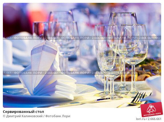 Сервированный стол. Стоковое фото, фотограф Дмитрий Калиновский / Фотобанк Лори
