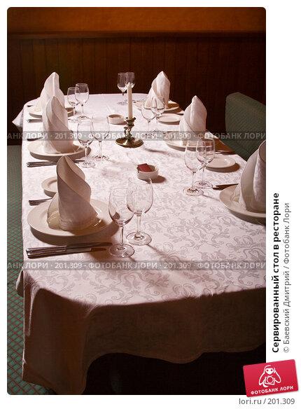 Сервированный стол в ресторане, фото № 201309, снято 12 февраля 2008 г. (c) Баевский Дмитрий / Фотобанк Лори