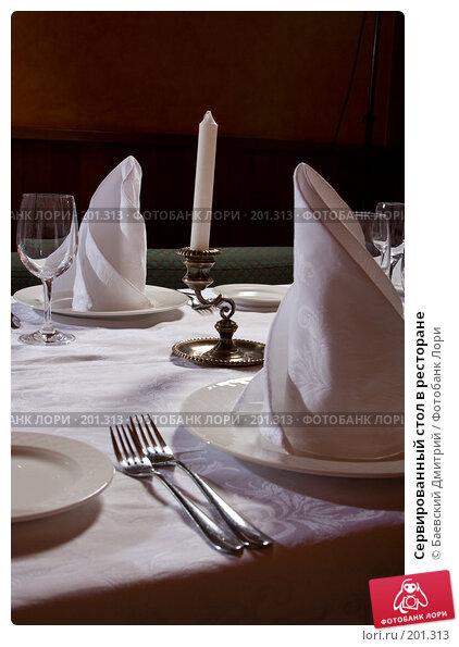 Сервированный стол в ресторане, фото № 201313, снято 12 февраля 2008 г. (c) Баевский Дмитрий / Фотобанк Лори