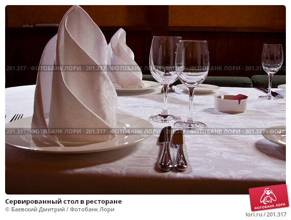 Сервированный стол в ресторане, фото № 201317, снято 12 февраля 2008 г. (c) Баевский Дмитрий / Фотобанк Лори
