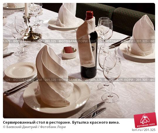 Сервированный стол в ресторане. Бутылка красного вина., фото № 201325, снято 12 февраля 2008 г. (c) Баевский Дмитрий / Фотобанк Лори