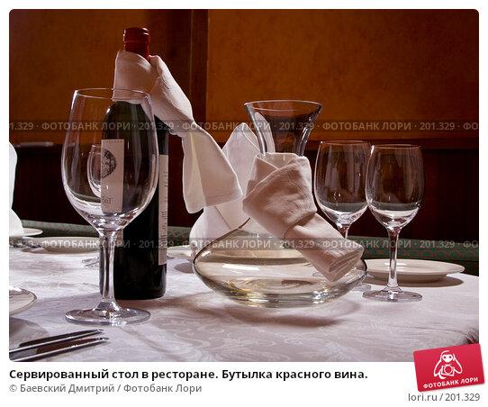 Сервированный стол в ресторане. Бутылка красного вина., фото № 201329, снято 12 февраля 2008 г. (c) Баевский Дмитрий / Фотобанк Лори