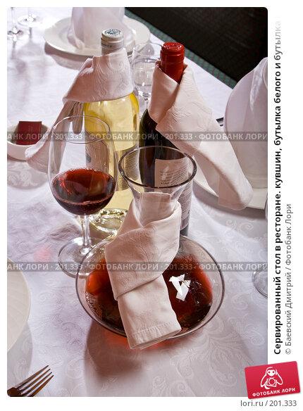 Сервированный стол в ресторане. кувшин, бутылка белого и бутылка красного вина., фото № 201333, снято 12 февраля 2008 г. (c) Баевский Дмитрий / Фотобанк Лори