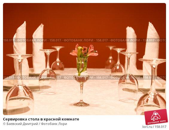 Купить «Сервировка стола в красной комнате», фото № 158017, снято 22 декабря 2007 г. (c) Баевский Дмитрий / Фотобанк Лори