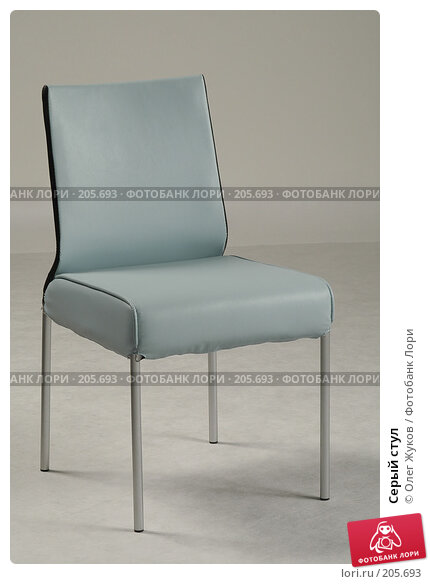 Серый стул, фото № 205693, снято 4 марта 2004 г. (c) Олег Жуков / Фотобанк Лори