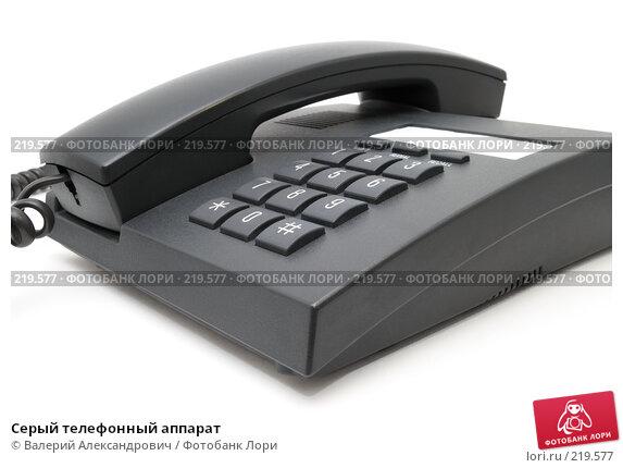Серый телефонный аппарат, фото № 219577, снято 18 февраля 2008 г. (c) Валерий Александрович / Фотобанк Лори