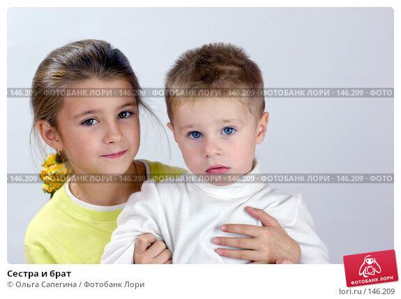 Сестра и брат, фото № 146209, снято 3 ноября 2007 г. (c) Ольга Сапегина / Фотобанк Лори