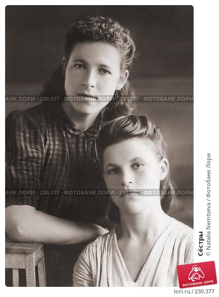 Сёстры, фото № 230377, снято 25 апреля 2017 г. (c) Natalia Nemtseva / Фотобанк Лори
