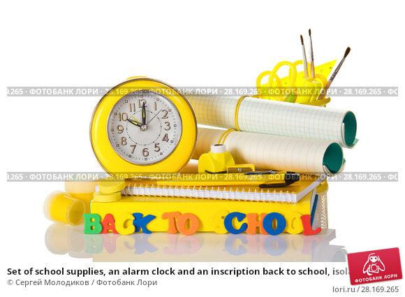 Купить «Set of school supplies, an alarm clock and an inscription back to school, isolated on white», фото № 28169265, снято 10 июня 2013 г. (c) Сергей Молодиков / Фотобанк Лори