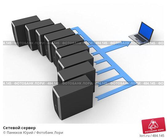 Купить «Сетевой сервер», иллюстрация № 484145 (c) Панюков Юрий / Фотобанк Лори