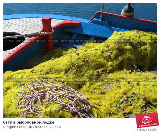 Сети в рыболовной лодке, фото № 13289, снято 23 сентября 2006 г. (c) Юрий Синицын / Фотобанк Лори