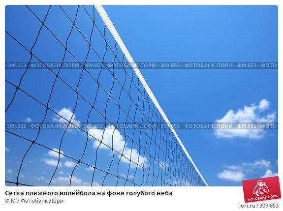 Сетка пляжного волейбола на фоне голубого неба, фото № 309653, снято 28 марта 2017 г. (c) Михаил / Фотобанк Лори