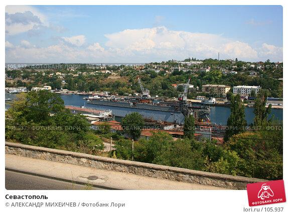 Купить «Севастополь», фото № 105937, снято 16 августа 2007 г. (c) АЛЕКСАНДР МИХЕИЧЕВ / Фотобанк Лори