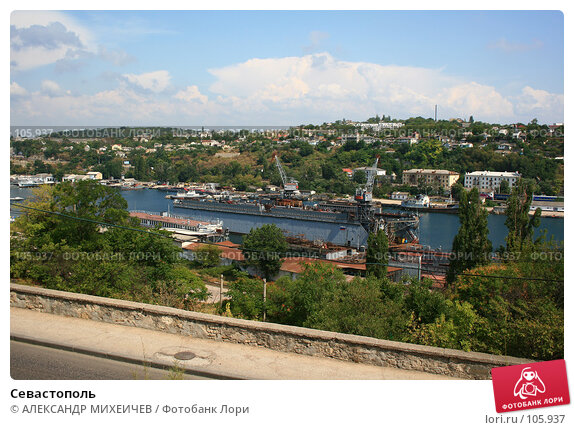 Севастополь, фото № 105937, снято 16 августа 2007 г. (c) АЛЕКСАНДР МИХЕИЧЕВ / Фотобанк Лори