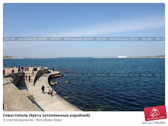 Севастополь (бухта затопленных кораблей), фото № 150981, снято 1 апреля 2007 г. (c) Сергей Шульгин / Фотобанк Лори