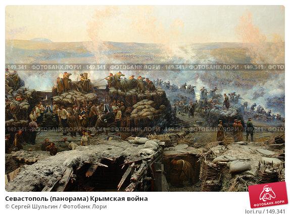 Севастополь (панорама) Крымская война, фото № 149341, снято 1 апреля 2007 г. (c) Сергей Шульгин / Фотобанк Лори